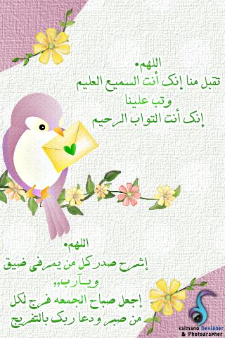 جمعه مباركه 2019 تهانى بيوم الجمعه 3dlat.net_27_15_cbdf