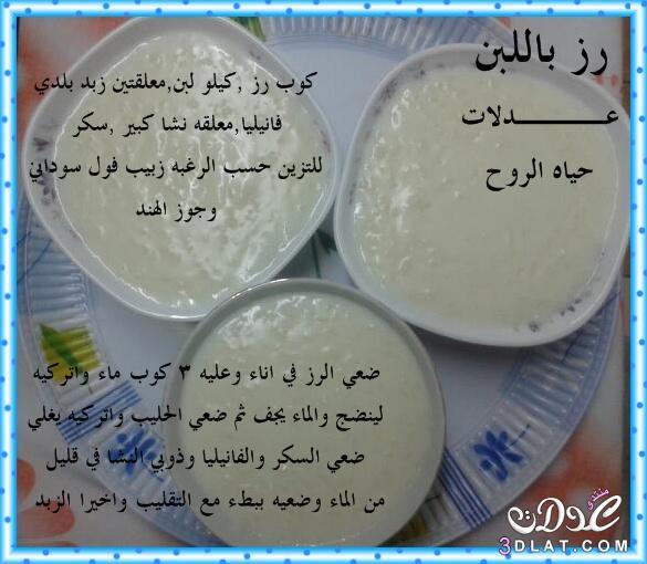 طريقه عمل انواع حلو مختلفه,الكيك,الكب كيك,الارز باللبن الشهي ...