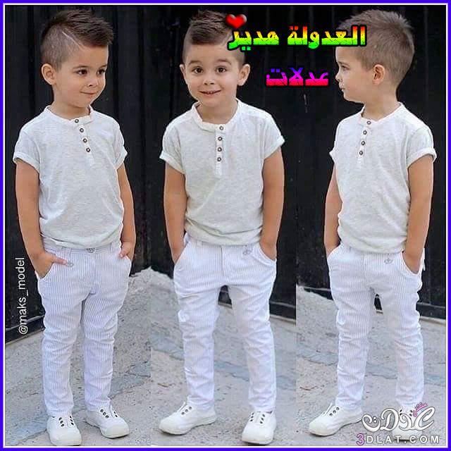 161fe03ab ملابس اولادى شيك, ملابس اولاد 2020, ملابس اولاد مميزة حصرية من تجميعى