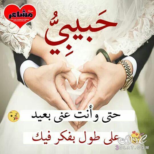 أجمل رومانسية وجديدة مكتوب عليها كلام 3dlat.net_27_17_0e2d