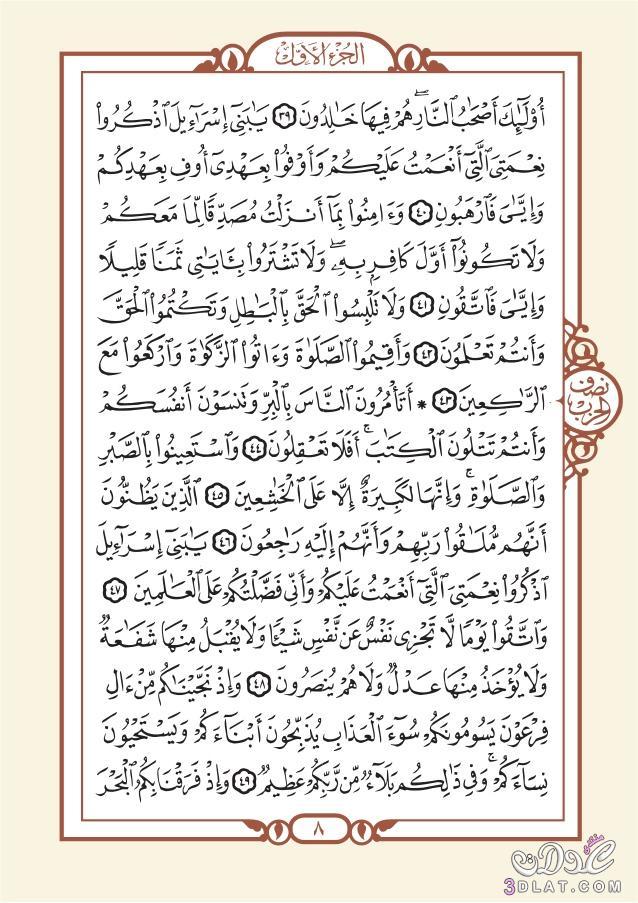 English Language Translation Meanings BAQARAH 26:43 3dlat.net_27_17_3f42