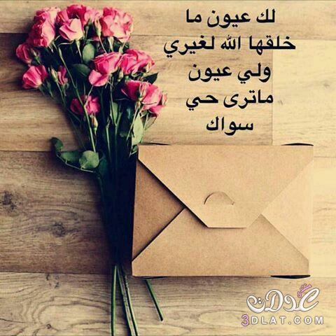 أجمل رومانسية وجديدة مكتوب عليها كلام 3dlat.net_27_17_4a7e