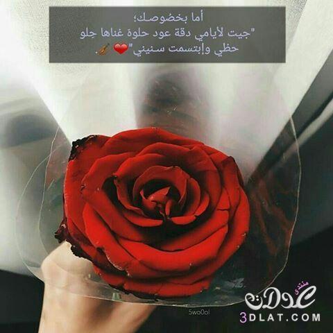 أجمل رومانسية وجديدة مكتوب عليها كلام 3dlat.net_27_17_4d05