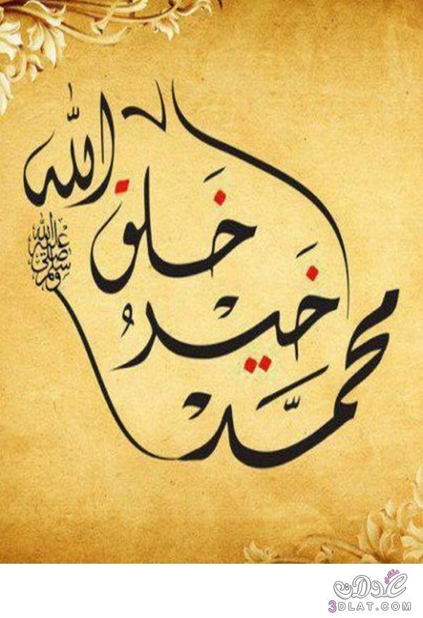 صور مكتوب عليها اسم سيدنا محمد مجموعة صور باسم رسولنا محمد