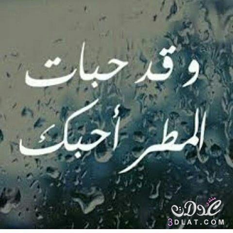 أجمل رومانسية وجديدة مكتوب عليها كلام 3dlat.net_27_17_9abe