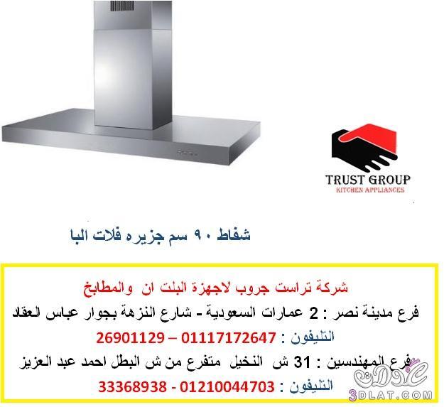 شفاطات 90 سم - شفاط جزيرة فلات البا ( للاتصال 01117172647