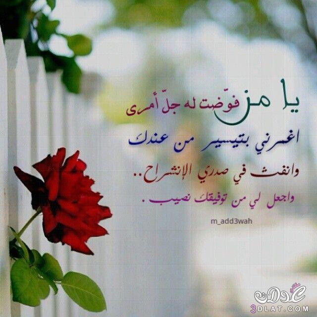 عبارات إسلامية صورة,صور للفيسبوك ,صور دينية 3dlat.net_28_15_344f