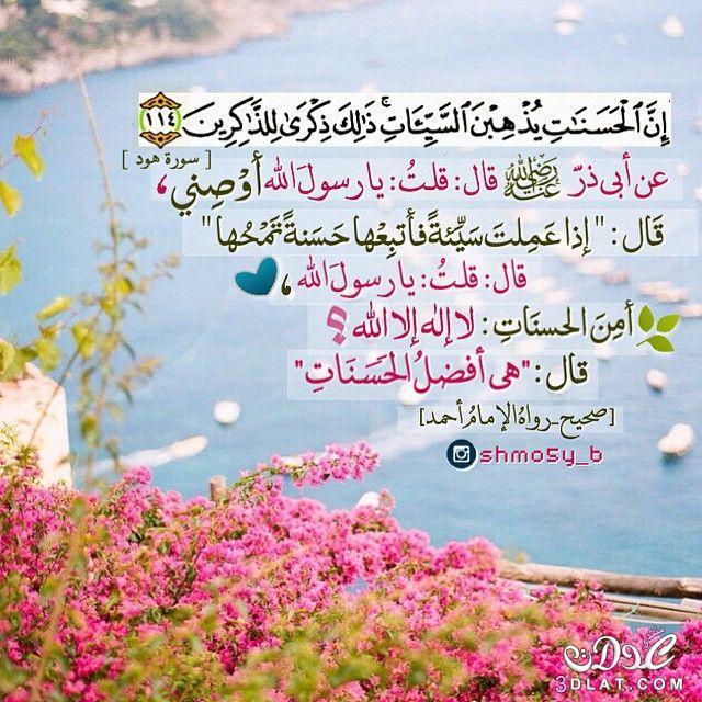 عبارات إسلامية صورة,صور للفيسبوك ,صور دينية 3dlat.net_28_15_734e