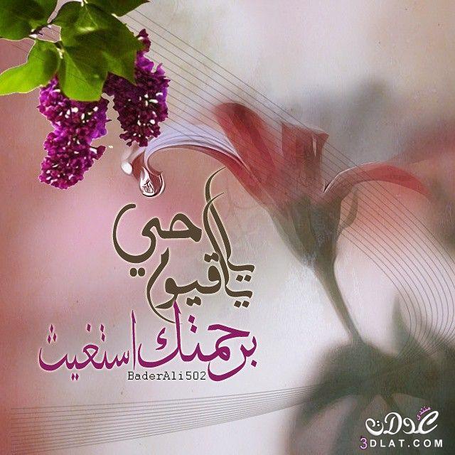 عبارات إسلامية صورة,صور للفيسبوك ,صور دينية 3dlat.net_28_15_7e8e