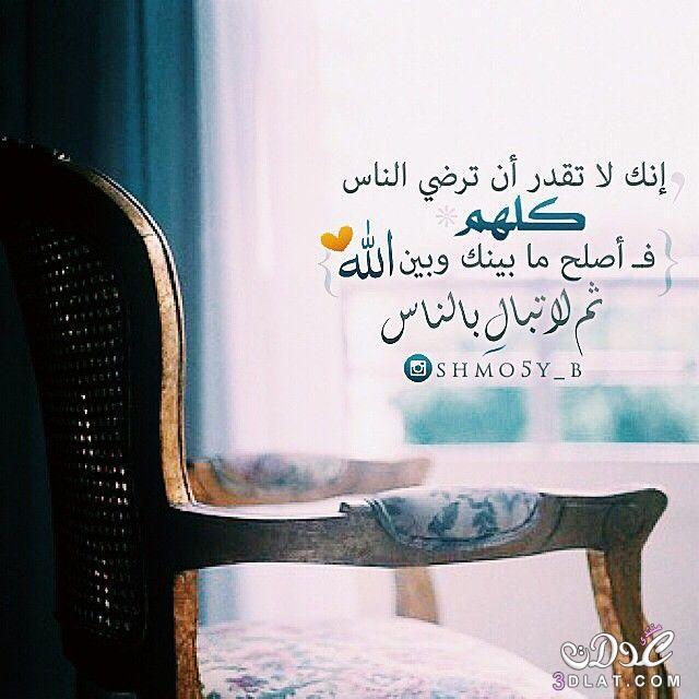 عبارات إسلامية صورة,صور للفيسبوك ,صور دينية 3dlat.net_28_15_8bde