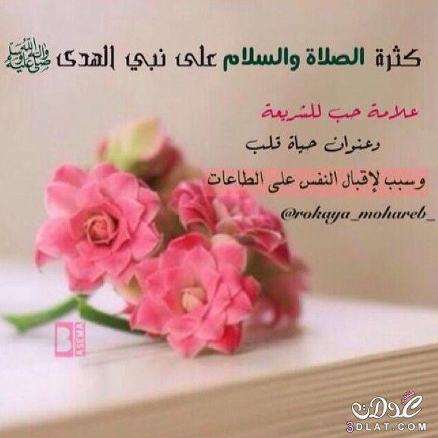 عبارات إسلامية صورة,صور للفيسبوك ,صور دينية 3dlat.net_28_15_9706