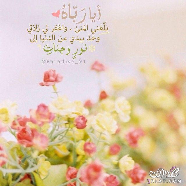 عبارات إسلامية صورة,صور للفيسبوك ,صور دينية 3dlat.net_28_15_9e8b