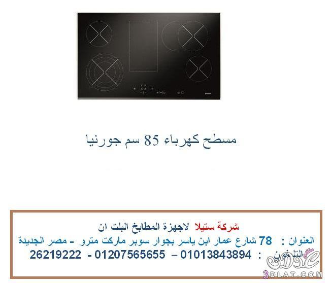 مسطح كهرباء – مسطح سيراميك 85 سم للاتصال 01013843894