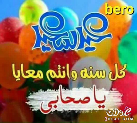 رسائل العيد 2019 مضحكة وللحبيب مسجات 3dlat.net_29_16_a8ee