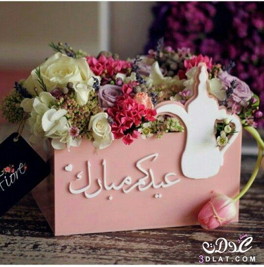 رسائل العيد المبارك مضحكة 2019 رسايل 3dlat.net_29_16_ba09