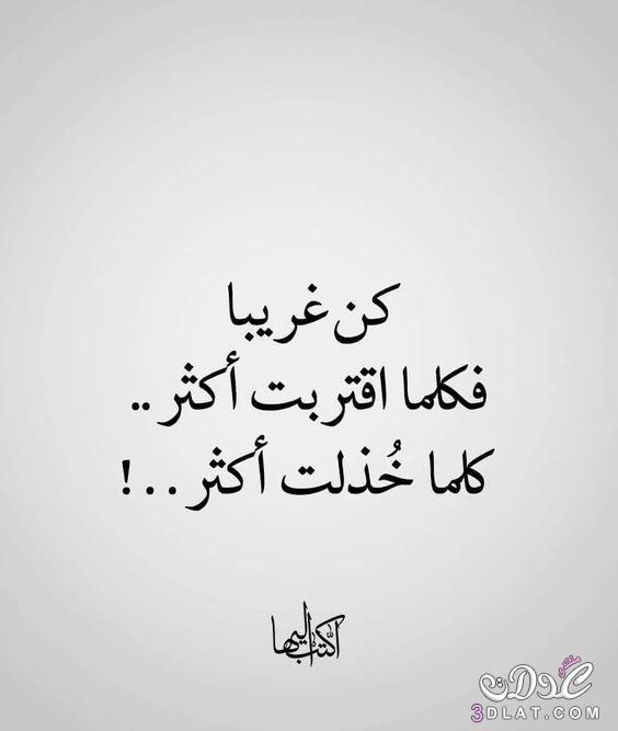 حزينه 2019 اجمل الصور الحزينه بعبارات 3dlat.net_29_17_0993