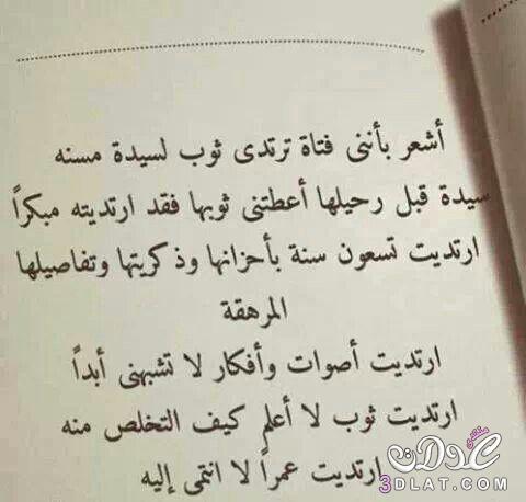 حزينه 2019 اجمل الصور الحزينه بعبارات 3dlat.net_29_17_3cc4