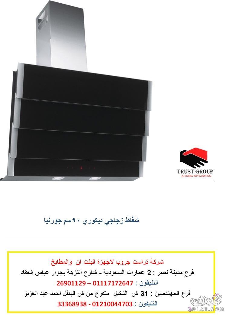 افران غاز – شفاطات 60 سم ( للاتصال 01210044703)