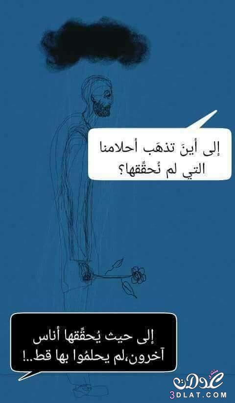 حزينه 2019 اجمل الصور الحزينه بعبارات 3dlat.net_29_17_c566