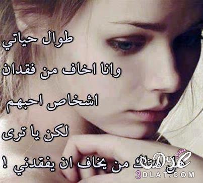 حزينه 2019 اجمل الصور الحزينه بعبارات 3dlat.net_29_17_ca2f