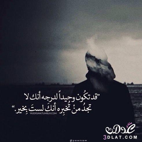 حزينه 2019 اجمل الصور الحزينه بعبارات 3dlat.net_29_17_dac7