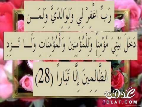 أيات قرآنية و أحاديث نبوية عن بر الوالدين نورهان 2
