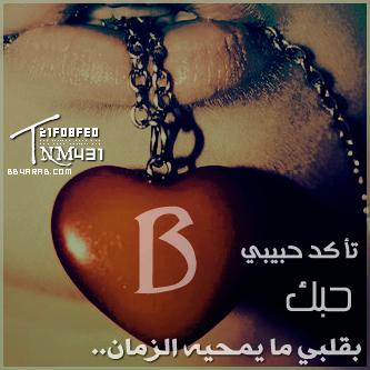 سيدتى صور حرف B صور رومانسيه لحرف B أجمل خلفيات لحرف B صور