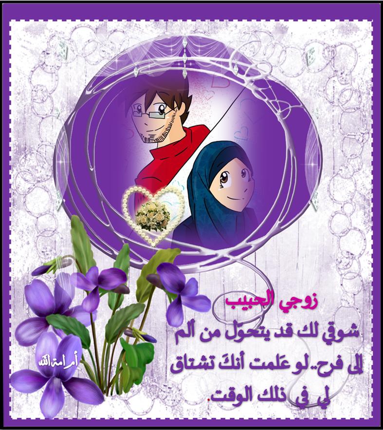 تصميمي.. رومانسية للزوج ،صور مكتوب عليها 3dlat.net_30_17_6ed6