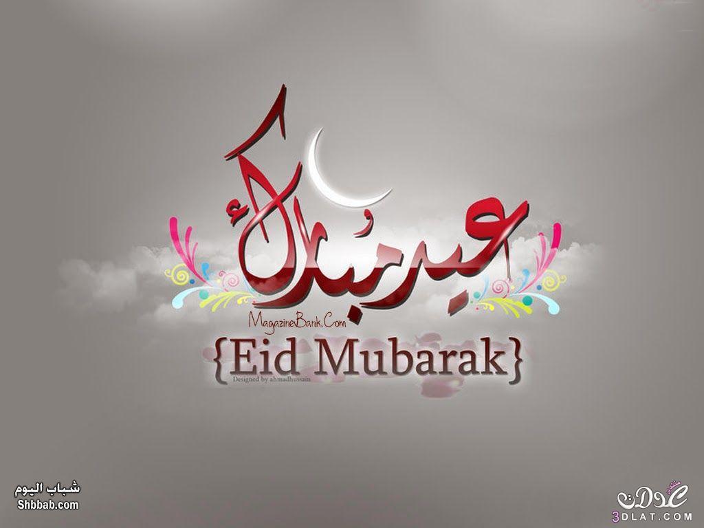 مجموعة صور لل فيديو معايدة عيد الاضحى المبارك